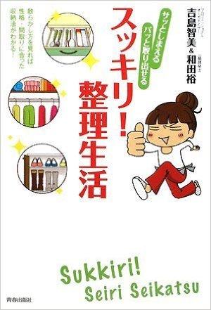 吉島智美著『サッとしまえる・パッと取り出せる スッキリ!整理生活 』