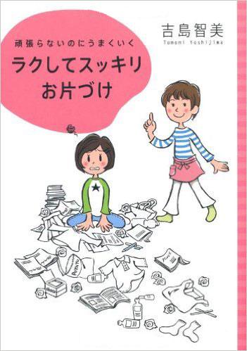 吉島智美著『頑張らないのにうまくいくラクしてスッキリお片づけ 』