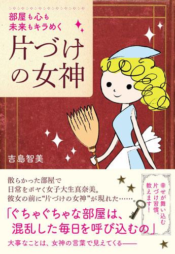 吉島智美著『片づけの女神』