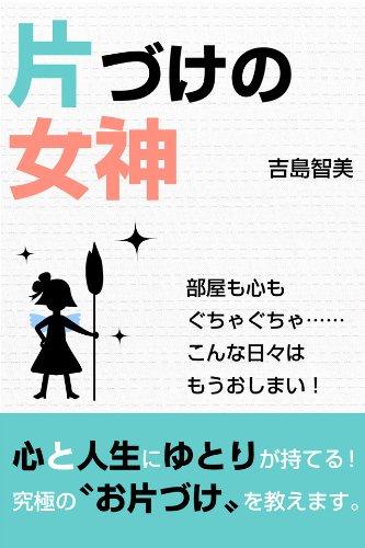 吉島智美著『片づけの女神【電子オリジナル版】』