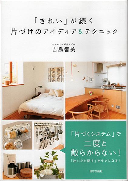 吉島智美著『「きれい」が続く片づけのアイディア & テクニック 』