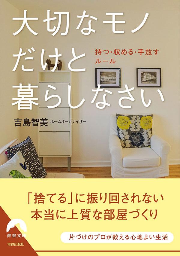 吉島智美著『大切なモノだけと暮らしなさい』