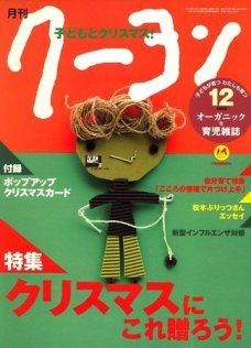 月刊クーヨン 183号(2009年)