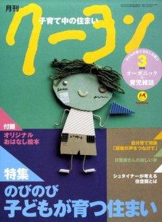 月刊クーヨン 187号(2010年)