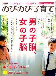 増刊 PHPのびのび子育て 2014年12月号